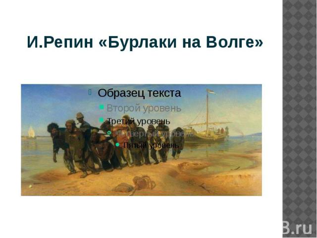 И.Репин «Бурлаки на Волге»