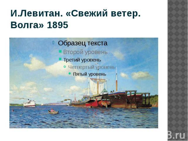 И.Левитан. «Свежий ветер. Волга» 1895
