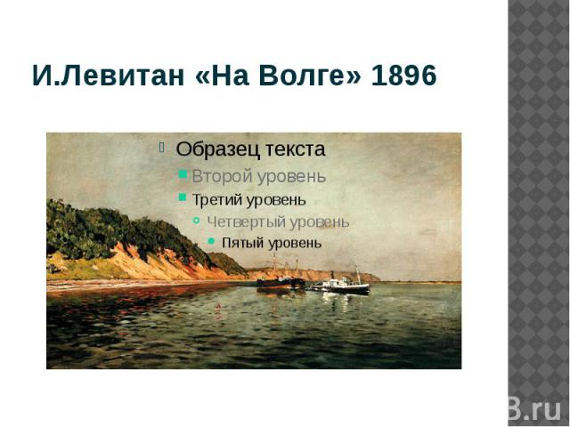 И.Левитан «На Волге» 1896