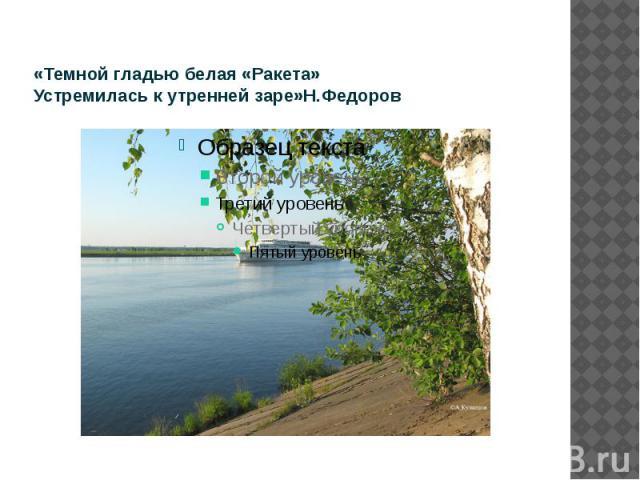 «Темной гладью белая «Ракета» Устремилась к утренней заре»Н.Федоров