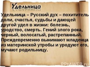 Удельница – Русский дух – похититель доли, счастья, судьбы и дающей другой удел