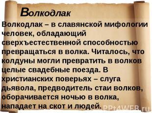 Волкодлак – в славянской мифологии человек, обладающий сверхъестественной способ