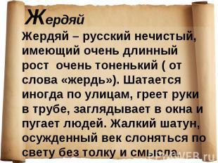 Жердяй – русский нечистый, имеющий очень длинный рост очень тоненький ( от слова