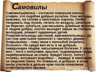 Самовилы(вилы) – согласно поверьям южных славян, это подобие добрых русалок. Они