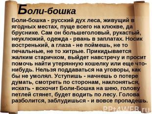 Боли-бошка - русский дух леса, живущий в ягодных местах, пуще всего на клюкве, д