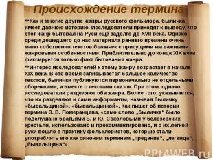 Как и многие другие жанры русского фольклора, быличка имеет давнюю историю. Иссл