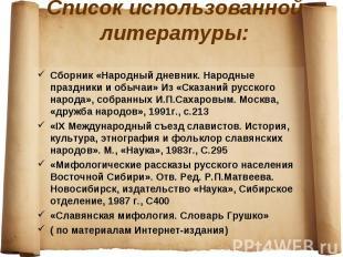 Сборник «Народный дневник. Народные праздники и обычаи» Из «Сказаний русского на