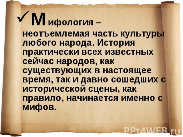 Mифология – неотъемлемая часть культуры любого народа. История практически всех известных сейчас народов, как существующих в настоящее время, так и давно сошедших с исторической сцены, как правило, начинается именно с мифов. Mифология – неотъемлемая…