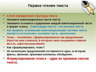 Первое чтение текста 3.Этап определения структуры текста Назовите композиционные