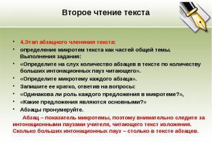 Второе чтение текста 4.Этап абзацного членения текста: определение микротем текс