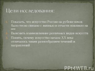 Показать, что искусство России на рубеже веков было тесно связано с жизнью и отч