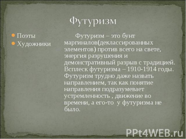 Поэты Поэты Художники