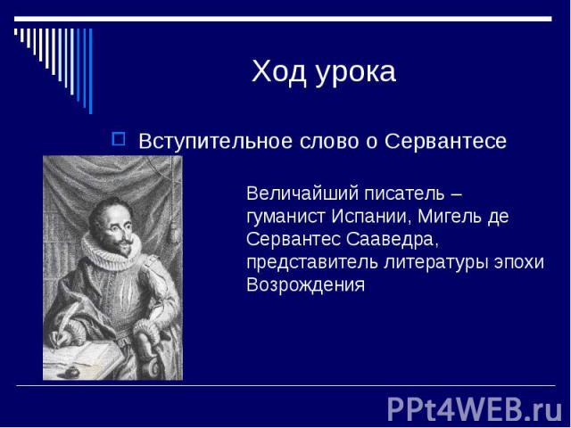 Вступительное слово о Сервантесе Вступительное слово о Сервантесе