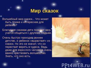 Волшебный мир сказок... Что может быть ближе и интереснее для ребенка? Волшебный