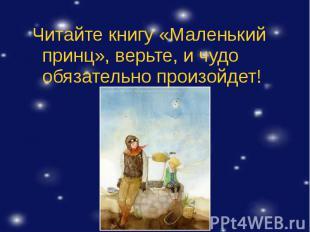 Читайте книгу «Маленький принц», верьте, и чудо обязательно произойдет! Читайте