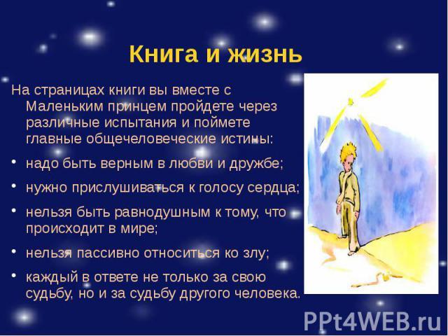 На страницах книги вы вместе с Маленьким принцем пройдете через различные испытания и поймете главные общечеловеческие истины: На страницах книги вы вместе с Маленьким принцем пройдете через различные испытания и поймете главные общечеловеческие ист…