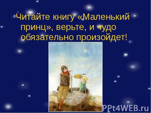 Читайте книгу «Маленький принц», верьте, и чудо обязательно произойдет! Читайте книгу «Маленький принц», верьте, и чудо обязательно произойдет!