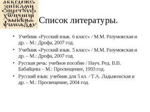 Учебник «Русский язык. 6 класс» / М.М. Разумовская и др. – М.: Дрофа, 2007 год.