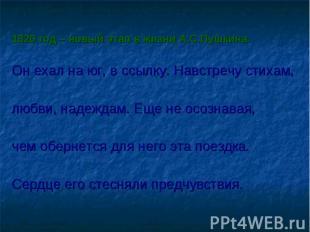 1820 год – новый этап в жизни А.С.Пушкина. Он ехал на юг, в ссылку. Навстречу ст