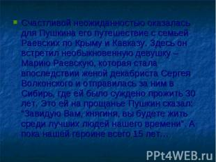 Счастливой неожиданностью оказалась для Пушкина его путешествие с семьей Раевски