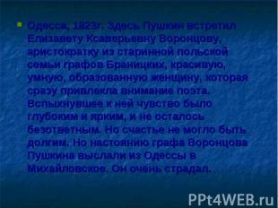Одесса, 1823г. Здесь Пушкин встретил Елизавету Ксаверьевну Воронцову, аристократ