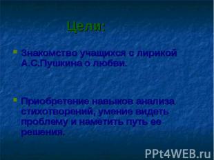 Знакомство учащихся с лирикой А.С.Пушкина о любви. Знакомство учащихся с лирикой