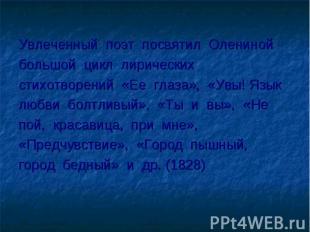 Увлеченный поэт посвятил Олениной большой цикл лирических стихотворений «Ее глаз