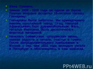 Жена Пушкина. Жена Пушкина. Зимою 1828 – 1829 года на одном из балов Пушкин впер