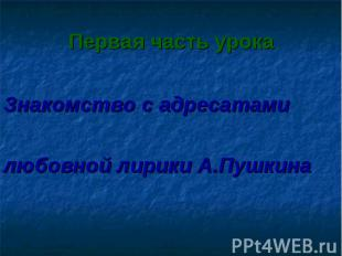 Знакомство с адресатами любовной лирики А.Пушкина
