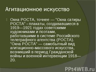 """Окна РОСТА, точнее — """"Окна сатиры РОСТА"""" - плакаты, создававшиеся в 19"""