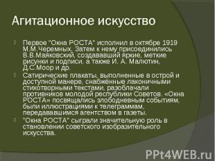 """Первое """"Окна РОСТА"""" исполнил в октябре 1919 М.М.Черемных. Затем к нему"""