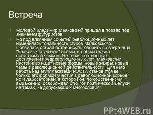 Молодой Владимир Маяковский пришел в поэзию под знаменем футуристов. Молодой Вла