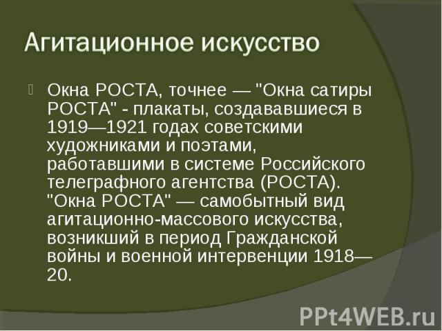 """Окна РОСТА, точнее — """"Окна сатиры РОСТА"""" - плакаты, создававшиеся в 1919—1921 годах советскими художниками и поэтами, работавшими в системе Российского телеграфного агентства (РОСТА). """"Окна РОСТА"""" — самобытный вид агитационно-мас…"""