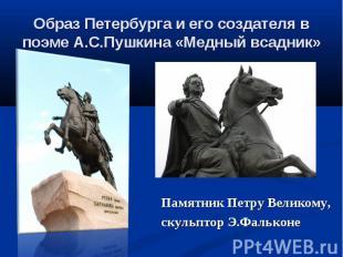 Памятник Петру Великому, скульптор Э.Фальконе
