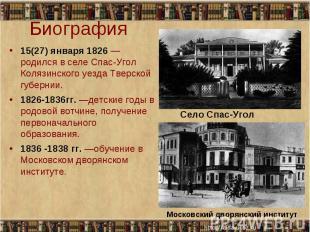 15(27) января 1826 — родился в селе Спас-Угол Колязинского уезда Тверской губерн