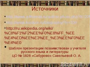 http://www.a4format.ru/author.photo.php?lt=209&author=57 http://www.a4format