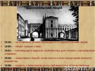 1838г. —за отличные успехи переводится в Царскосельский лицей. 1838г. —за отличн