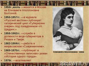 1856г.,июль —женится в Москве на Елизавете Аполлоновне Болтиной. 1856г.,июль —же