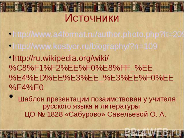 http://www.a4format.ru/author.photo.php?lt=209&author=57 http://www.a4format.ru/author.photo.php?lt=209&author=57 http://www.kostyor.ru/biography/?n=109 http://ru.wikipedia.org/wiki/%C8%F1%F2%EE%F0%E8%FF_%EE%E4%ED%EE%E3%EE_%E3%EE%F0%EE%E4%E0…