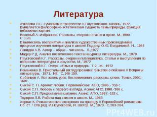 Ачкасова Л.С. Гуманизм в творчестве К.Паустовского. Казань, 1972. Выявляется фил
