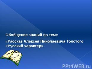 Обобщение знаний по теме «Рассказ Алексея Николаевича Толстого «Русский характер