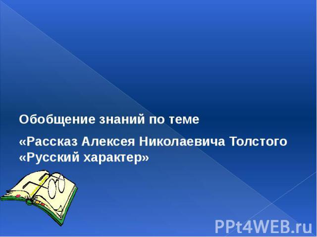 Обобщение знаний по теме «Рассказ Алексея Николаевича Толстого «Русский характер»