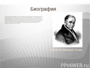 Биография В.А Жуковский родился29января1783года в селе М