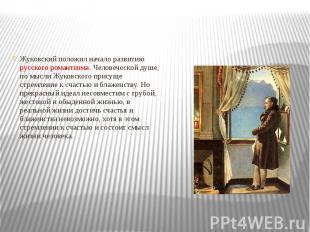 Жуковский положил начало развитию русского романтизма. Человеческой душе, по мыс