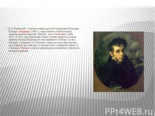 В.А.Жуковский – основоположник русской литературной баллады. Баллада «Людмила» (