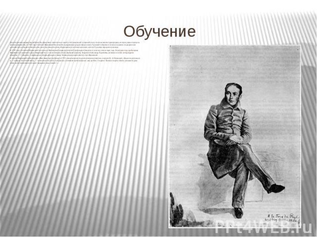 Обучение Для получения дворянства ребёнок был фиктивно зачислен на службу в Астраханский гусарский полк; получив званиепрапорщика, которое давало право на личное дворянство, в1789 году6-летний Жуковский был внесён в дворянскую родо…