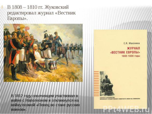 В 1808 – 1810 гг. Жуковский редактировал журнал «Вестник Европы». В 1808 – 1810 гг. Жуковский редактировал журнал «Вестник Европы».