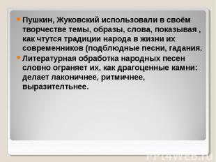 Пушкин, Жуковский использовали в своём творчестве темы, образы, слова, показывая