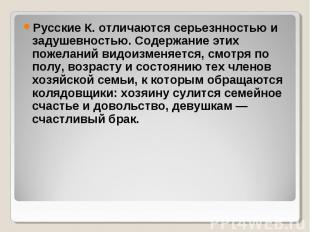 Русские К. отличаются серьезнностью и задушевностью. Содержание этих пожеланий в