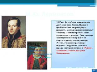 М.Ю. Лермонтов 1837 год бы особенно значительным для Лермонтова. Смерть Пушкина